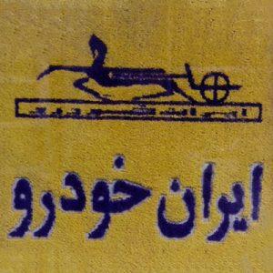 حوله تبلیغاتی ایران خودرو